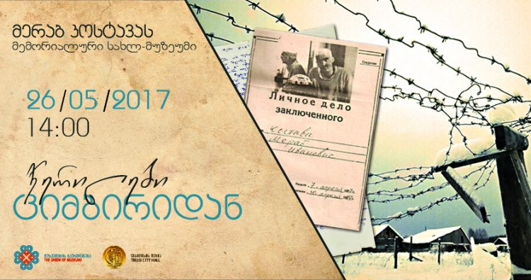 05.22.2017 cerilebi cimbiridan - წერილები ციმბირიდან