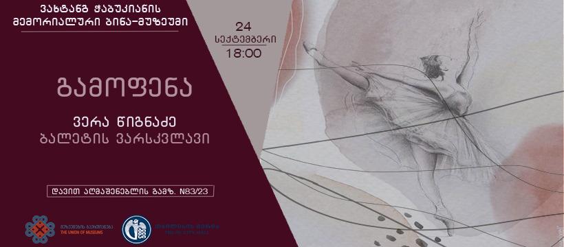 """წიგნაძე6 - Exhibition: """"Vera Tsignadze - Ballet Star"""""""
