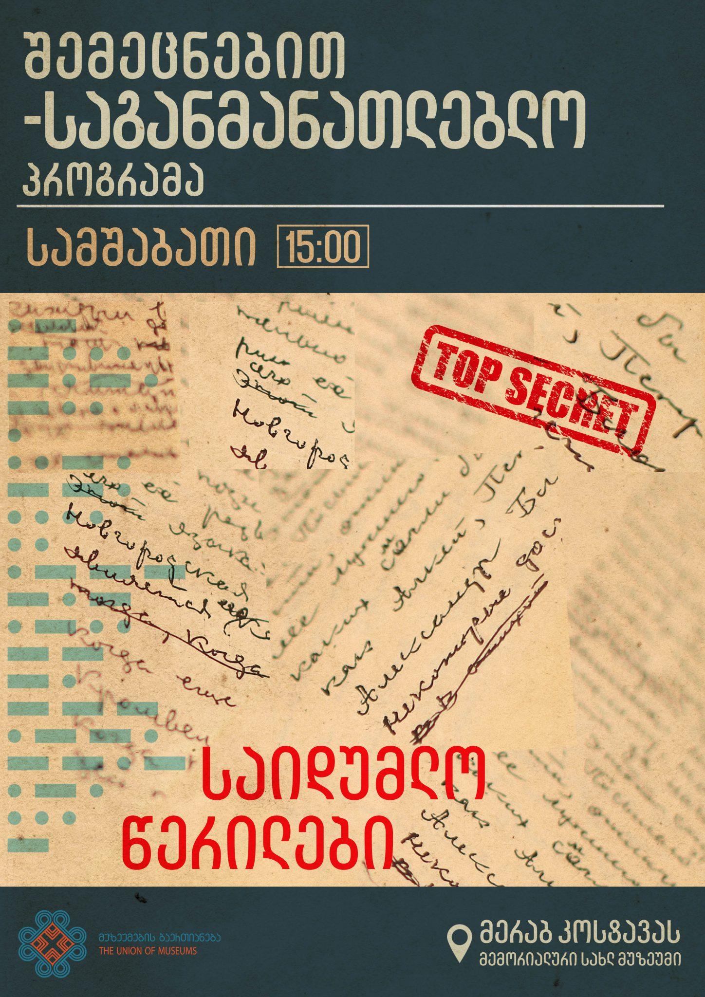 წერილები - საიდუმლო წერილები
