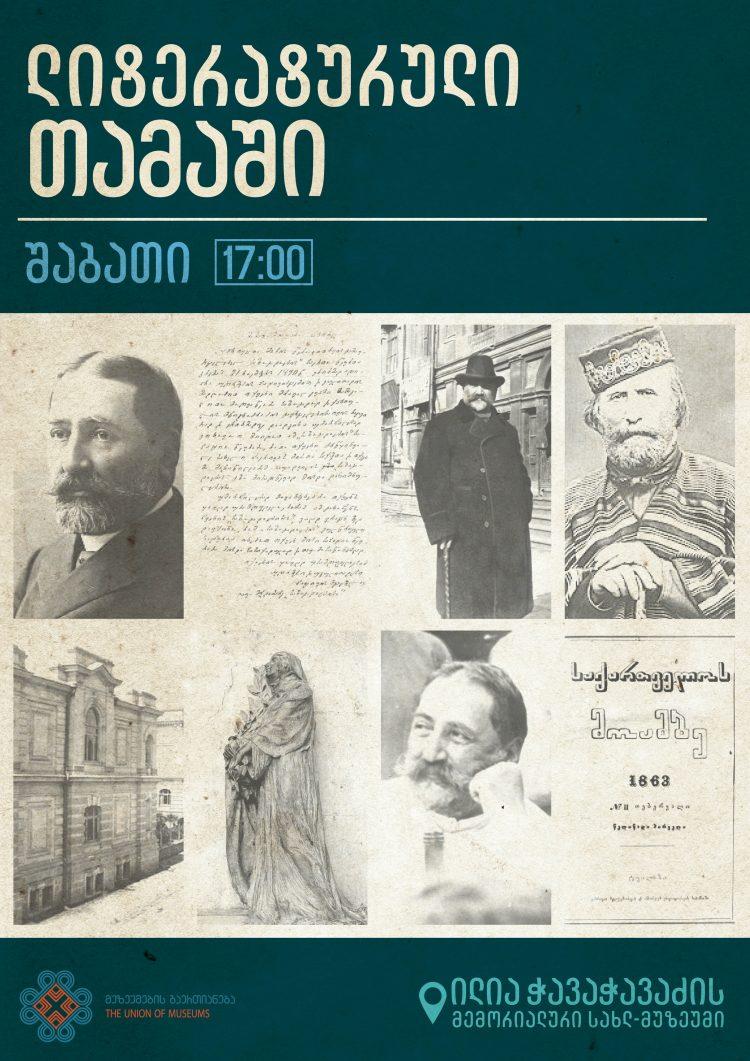 """1. ლიტერატურული თამაში 1 750x1061 - Merab Kostava Memorial House-Museum Event: """"Victims of the Soviet Regime - Georgian Artists"""" was held"""