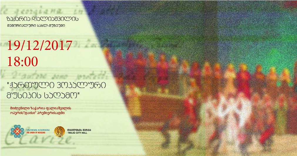 19 დეკმბერი - ქართული ვოკალური მუსიკის საღამო