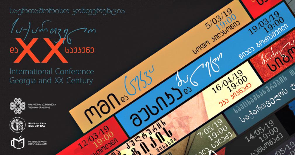 """19 20 სექტემბერი კონფერენცია - საერთაშორისო კონფერენცია - """"საქართველო და XX საუკუნე"""""""
