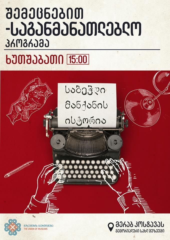 25. საბეჭდი მანქანის ისტორია - History of Typewriters