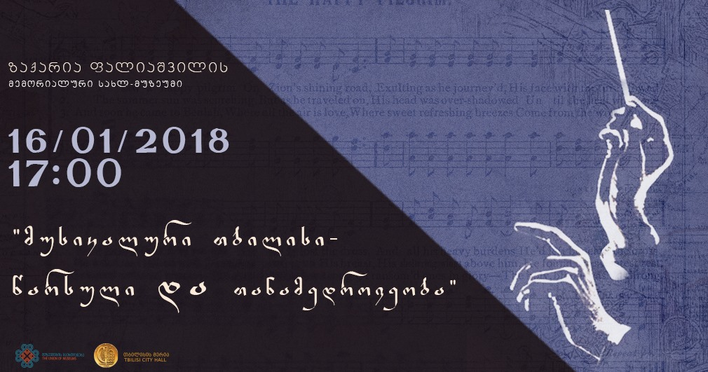 26233634 570419376627573 7454421709756563873 o - Music in Tbilisi - Past and Present