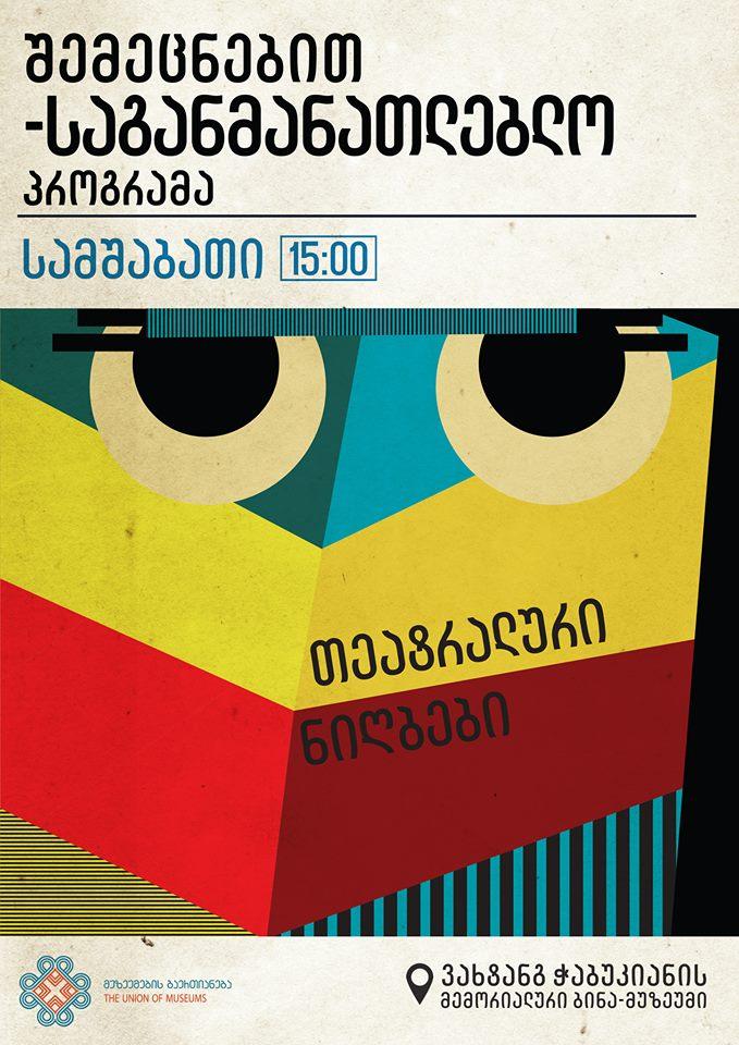 28. თეატრალური ნიღბები - Theatrical Masks