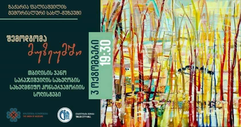 3 ოქტომბერი - შემოდგომა მუზეუმში - საოპერო მუსიკის საღამო