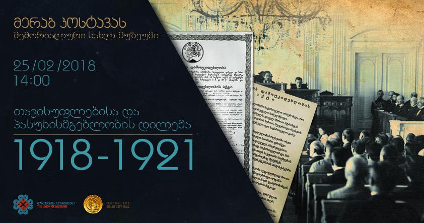 41 - თავისუფლებისა და პასუხისმგებლობის დილემა 1918-1921წ.წ.