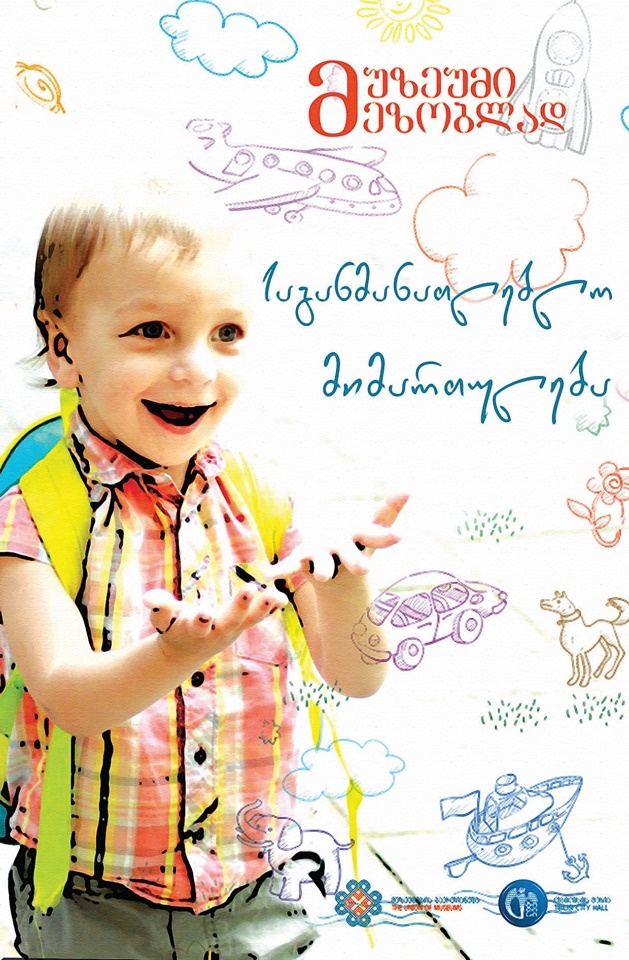 61867406 1990769331034782 3448055450954629120 n - 1 ივნისი - ბავშვთა დაცვის საერთაშორისო დღე