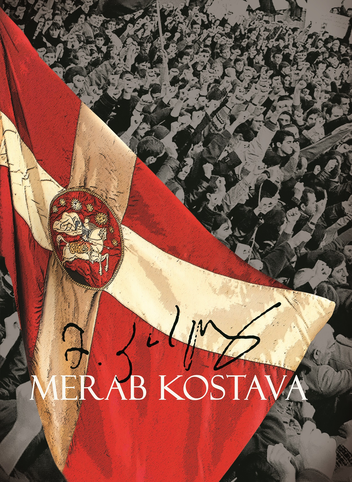 """Garekani Kostava - """"მერაბ კოსტავას ცხოვრება და მოღვაწეობა"""" - კვლევითი პუბლიკაციის პრეზენტაცია"""
