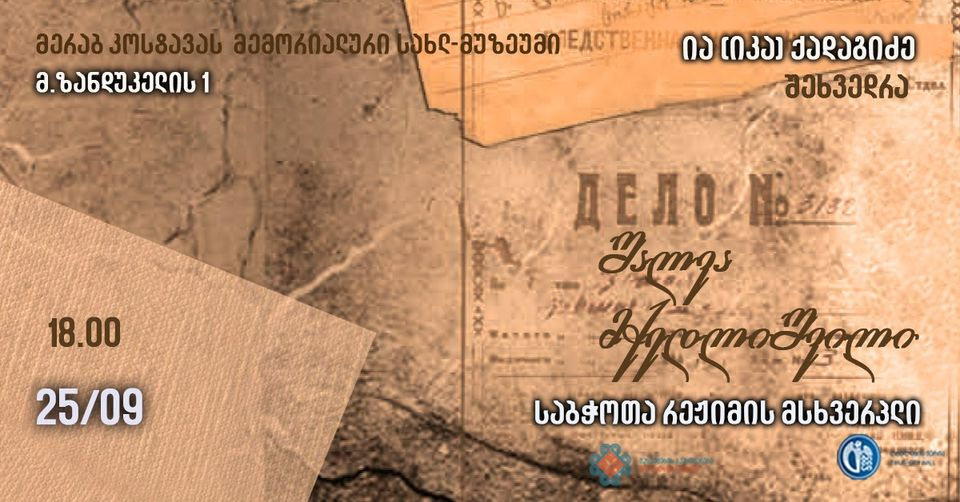 cover - საბჭოთა რეჟიმის მსხვერპლი - შალვა მჭედლიშვილი