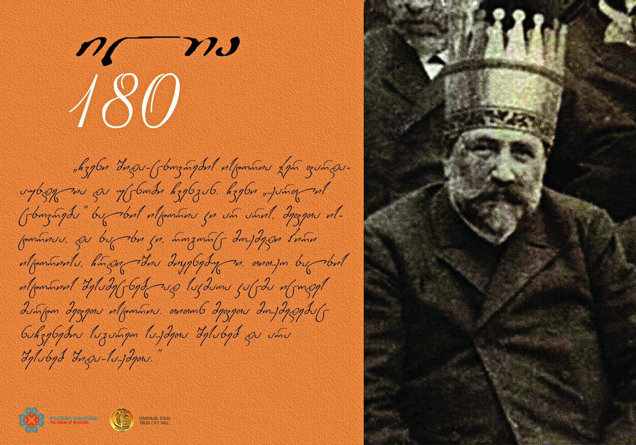 ilia 8 1 - ილია 180