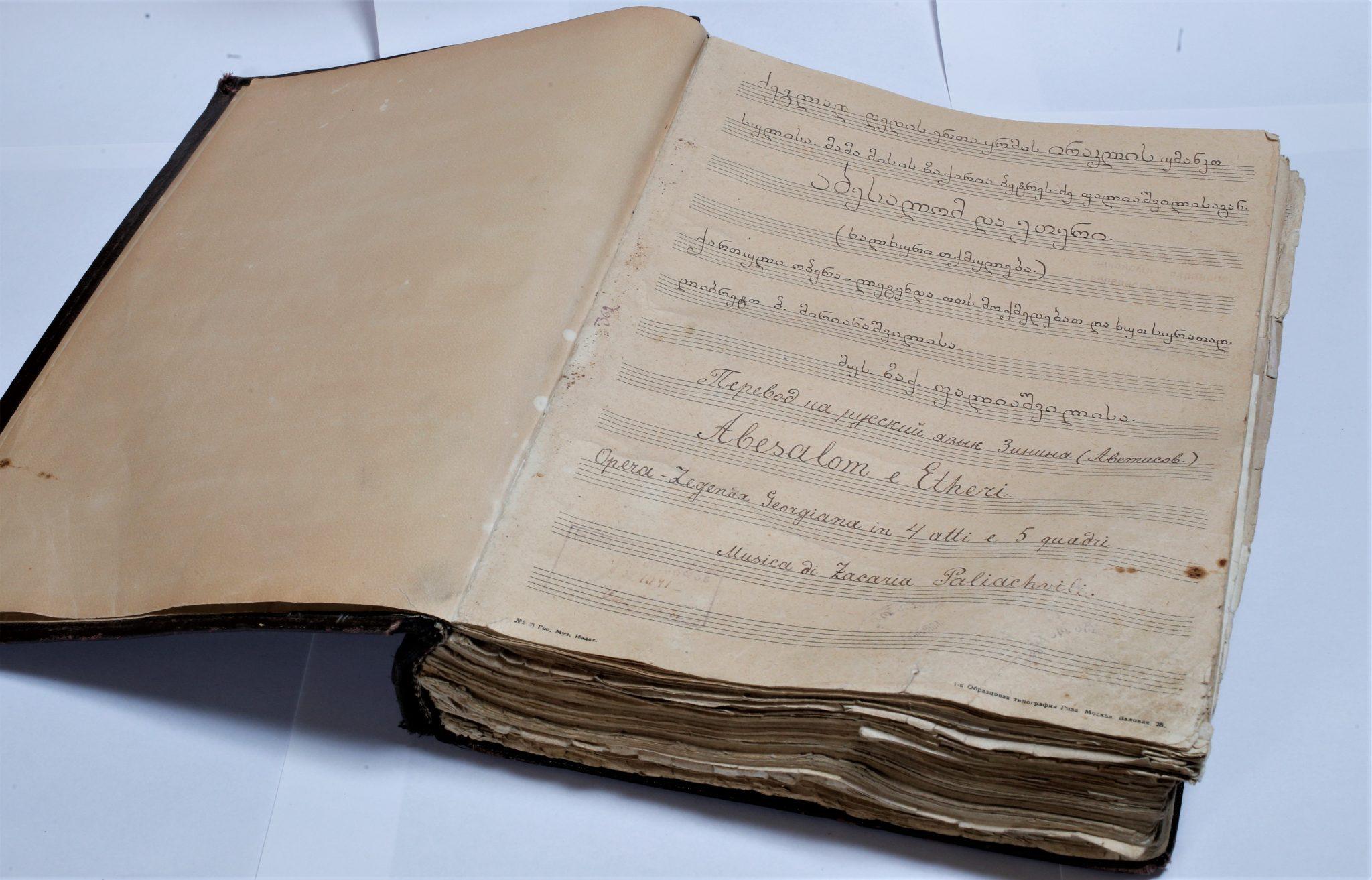 klaviri - ოპერის ,,აბესალომ და ეთერის '' ხელნაწერი კლავირი