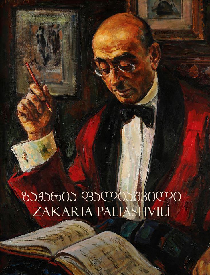 paliashvili project - გამოცემა: ზაქარია ფალიაშვილი - ცხოვრება და მოღვაწეობა