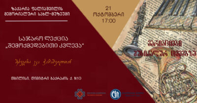 "21 ოქტომბერი1 400x210 - Public lecture: ""Artistic Research""- meeting with Eka Chabashvili"