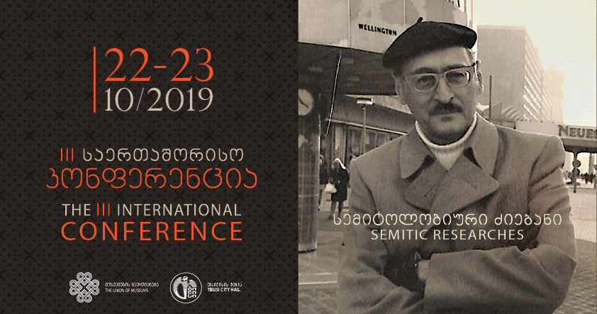 "Kote 22 23 - III International Conference ""Semitic Research"""
