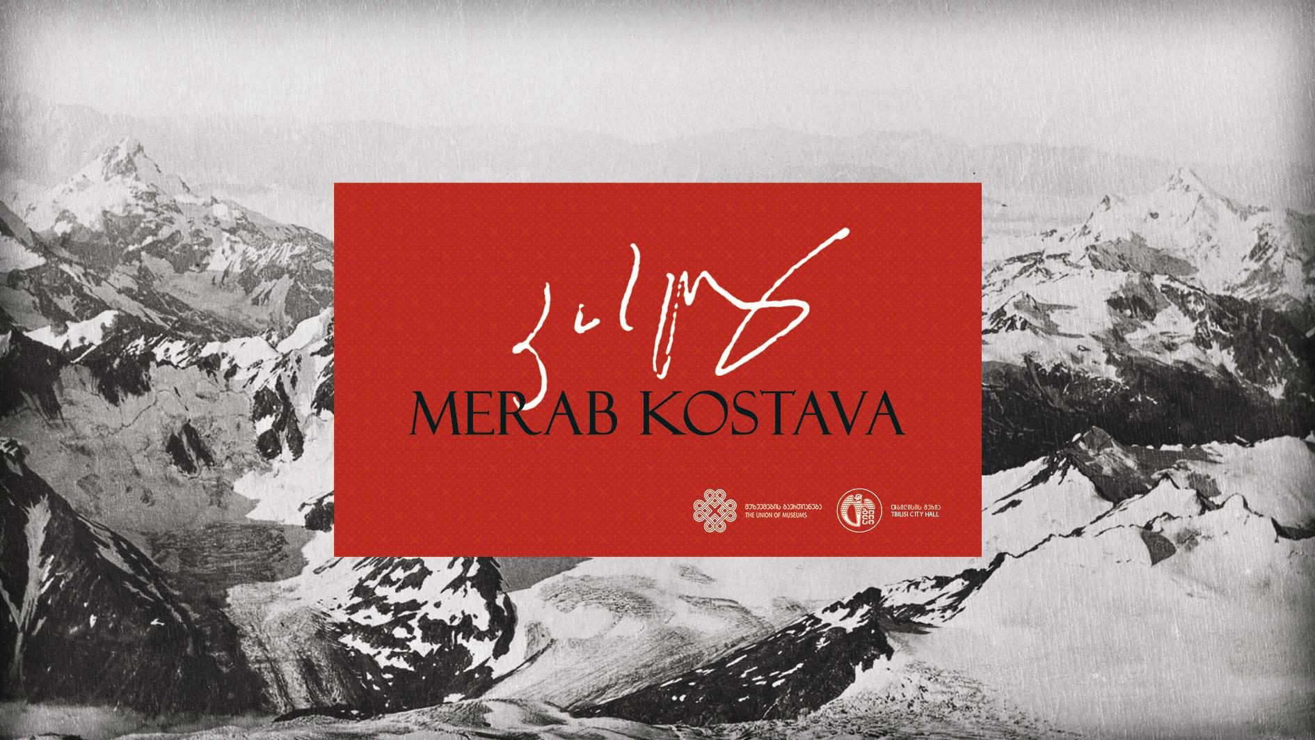 მუზეუმის ქუდი - Merab Kostava Memorial House-Museum: complete repair-rehabilitation works will start