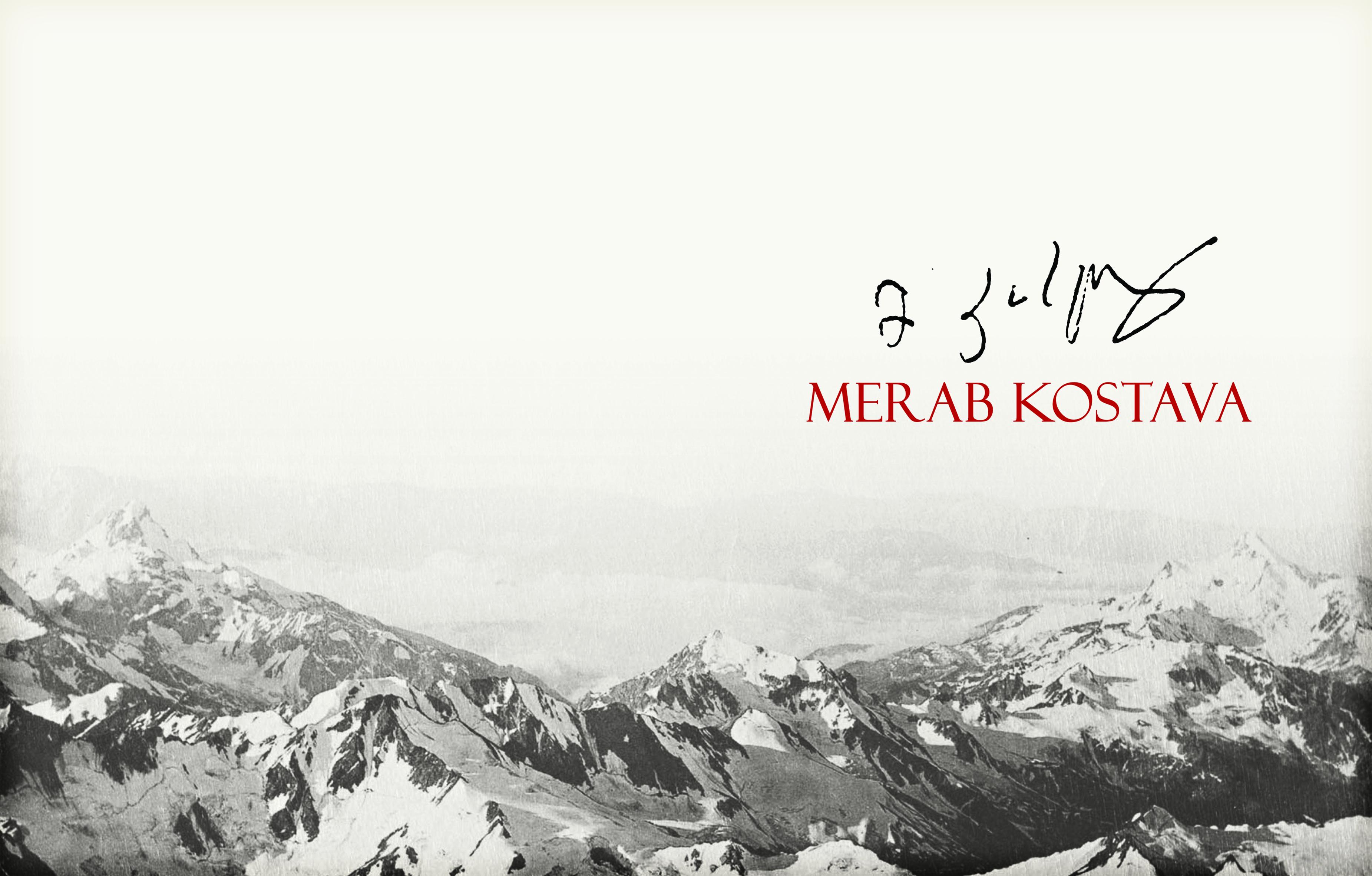 """01 1 - """"მერაბ კოსტავას ცხოვრება და მოღვაწეობა"""" - კვლევითი პუბლიკაციის პრეზენტაცია"""
