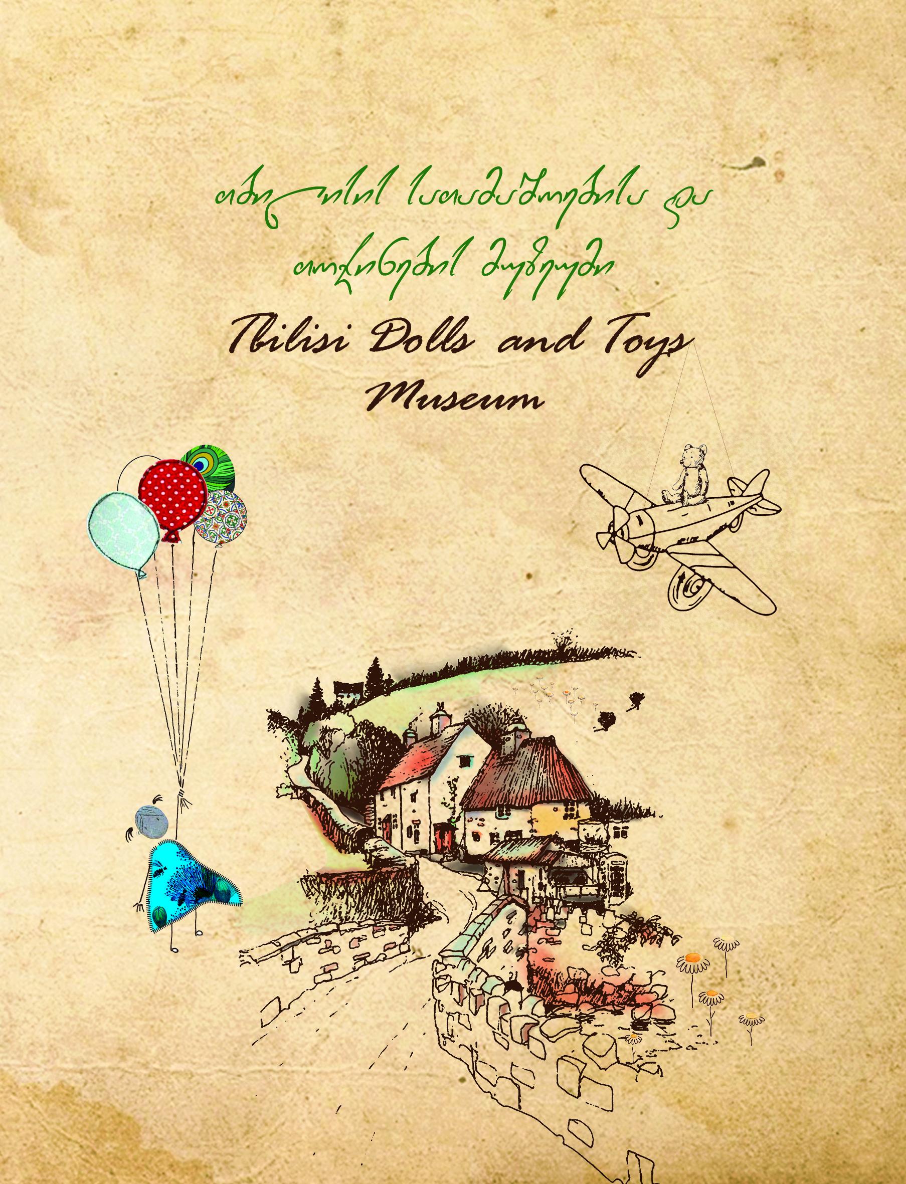 2017 Tojinebi - Publication: Tbilisi Museum of Toys and Dolls