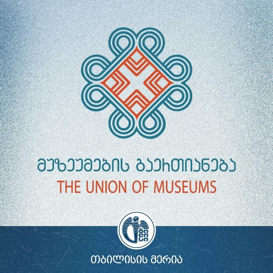 Logo New - თბილისის მუზეუმების გაერთიანება დამთვალიერებლებისთვის იხსნება
