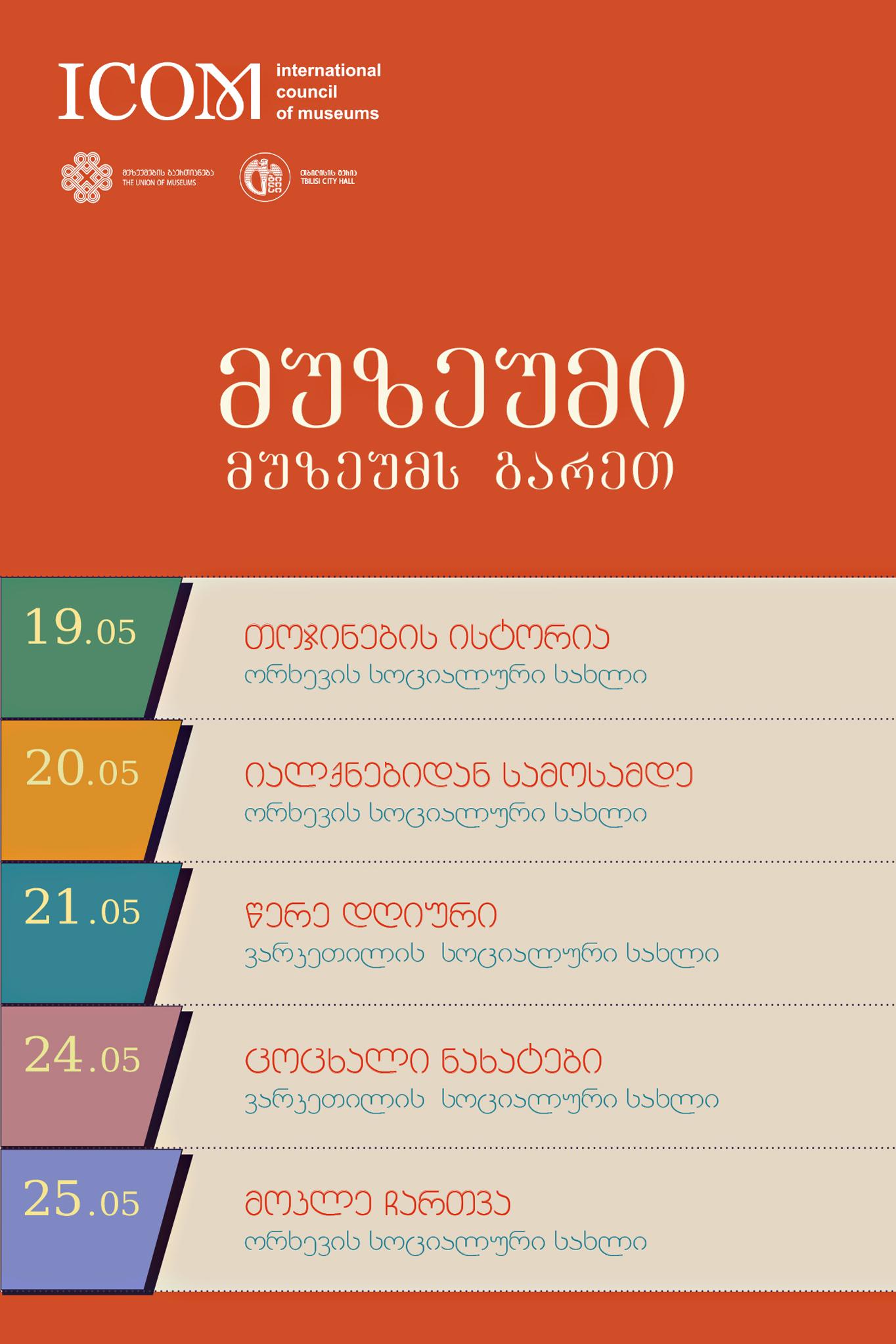 """01 18 25. 05. 2021 1 - IMD2021 მუზეუმების კვირეულის ფარგლებში პროექტი """"მუზეუმი მუზეუმს გარეთ"""""""