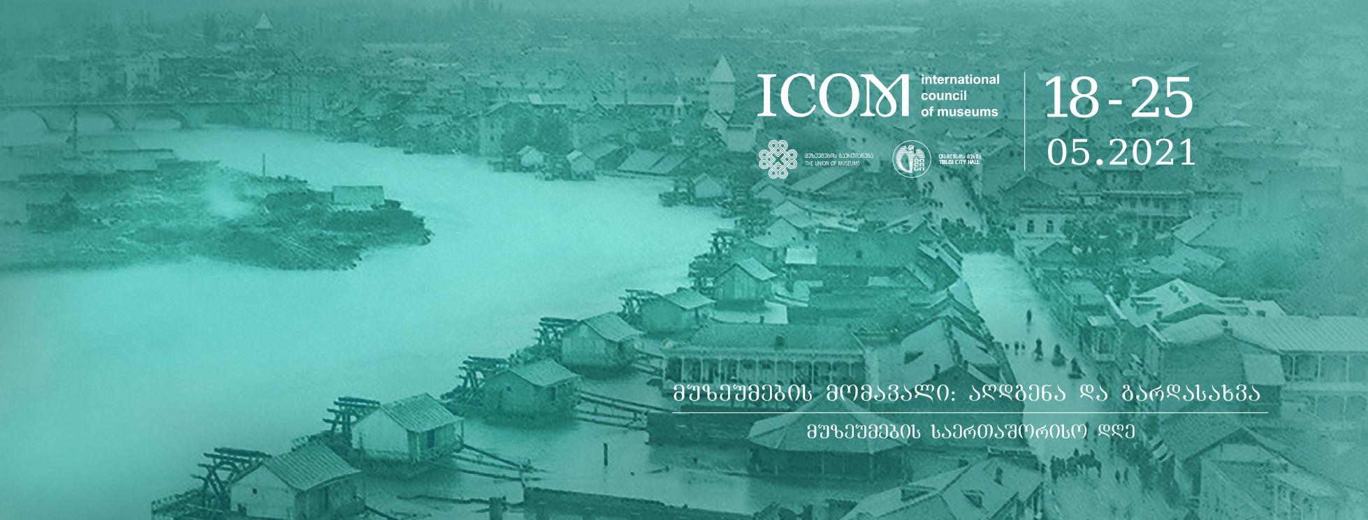 FB page cover 1958x745 1 - IMD2021 მუზეუმების მომავალი: აღდგენა და გარდასახვა – გაერთიანების კვირეული